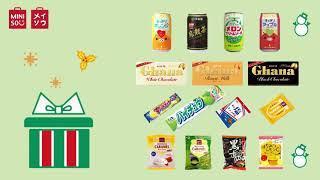 MINISO AU-Christmas Japanese Food  #minisoaustralia